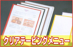 クリアテーピングメニュー (B5・三つ折り・6ページ)