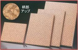 籐あみタイプ(中・B5)