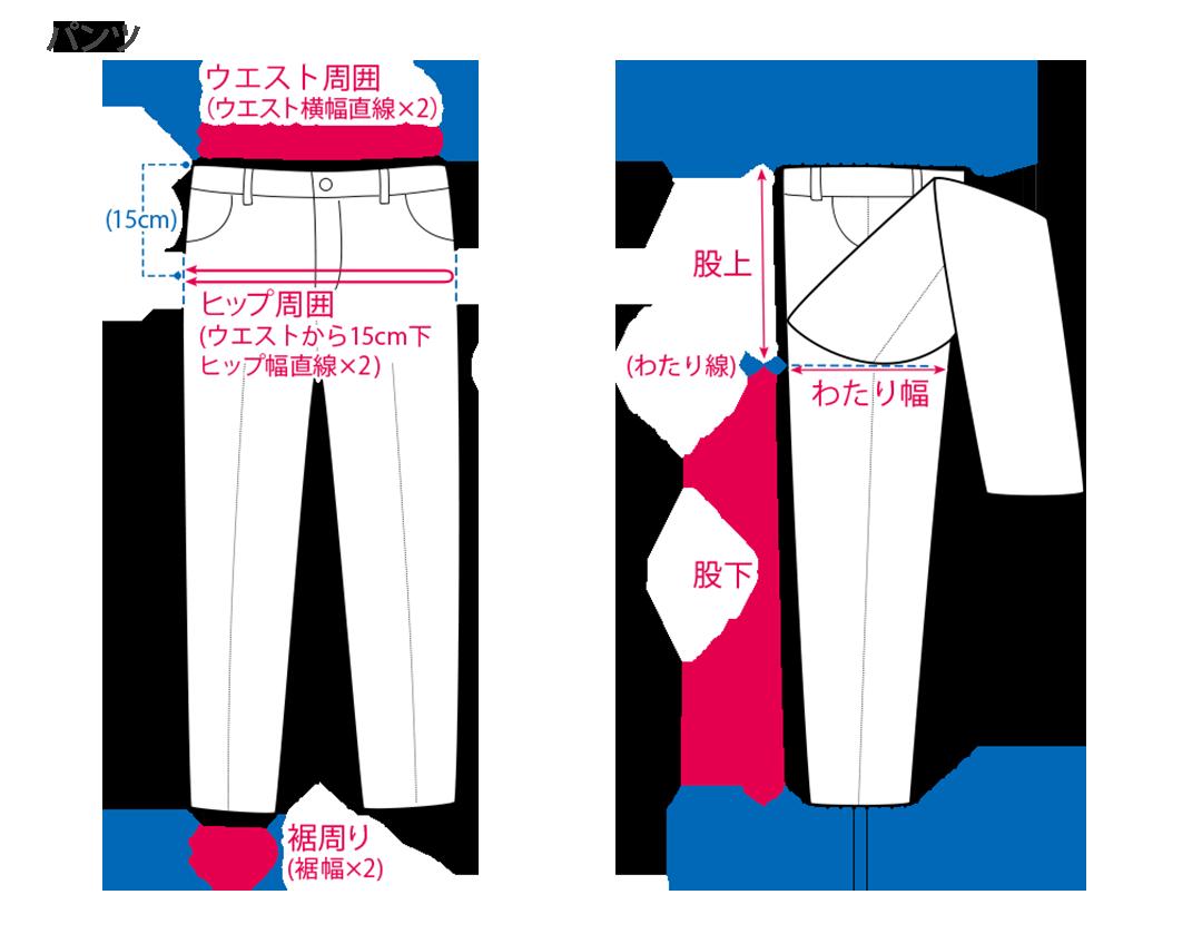 渡り 幅 ズボン