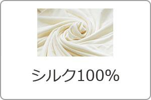 シルク100%