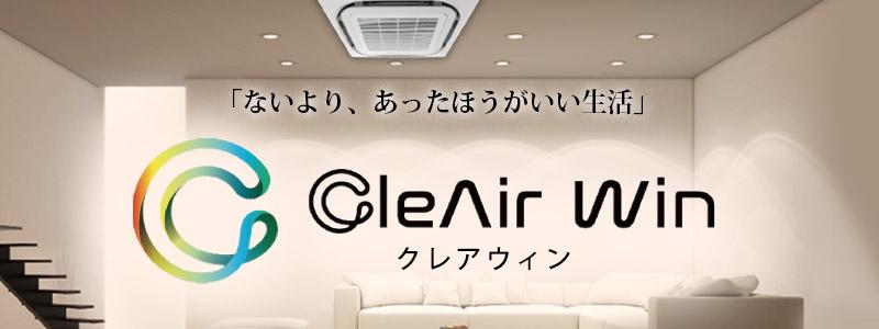 CleAirWin/クレアウィン
