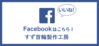 SUZUKOUBOUフェイスブック