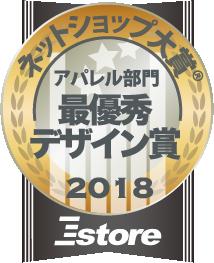 ネットショップ大賞2018 アパレル部門最優秀デザイン賞受賞