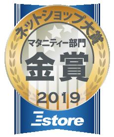 ネットショップ大賞2019 マタニティ部門W受賞