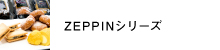 ZEPPINシリーズ
