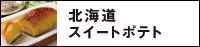 北海道スイートポテト