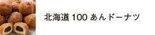 �k�C��100����h�[�i�c