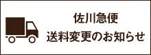 佐川急便 送料変更のお知らせ