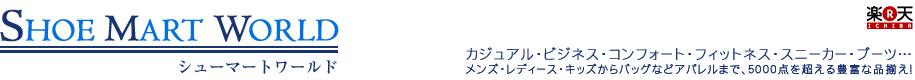 【楽天市場】シューマートワールド:メンズ・レディース・キッズからバッグなどアパレルまで、5000点を超える豊富な品揃え!