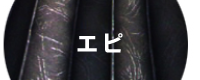 トラック用品│エピカーテン