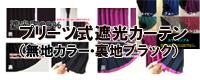 トラック用カーテン・プリーツ式(アコーディオン式遮光性カーテン)