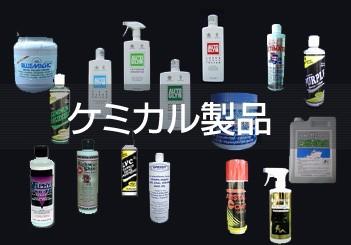 ケミカル製品