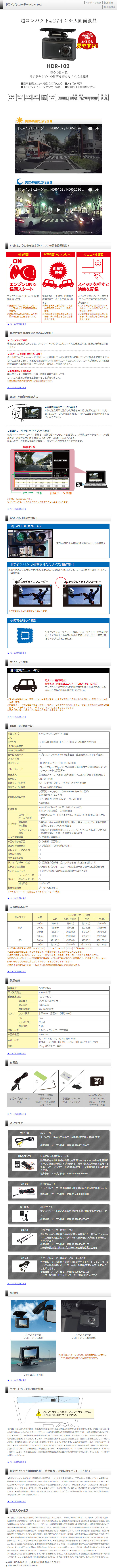HDR-102_HP.jpg