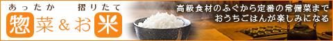 精米したてのお米に合う、あったか惣菜。