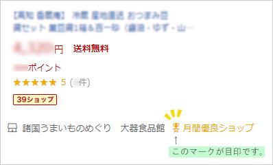 楽天市場にて「月間優良ショップ」受賞しました!