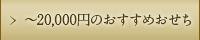 〜20,000円のおすすめおせち
