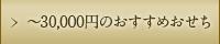 〜30,000円のおすすめおせち