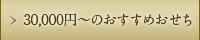 30,000円〜のおすすめおせち