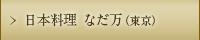 日本料理 なだ万(東京)