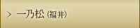 一乃松(福井)