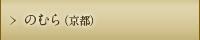 のむら(京都)