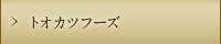 トオカツフーズ
