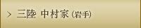 三陸 中村家(岩手)