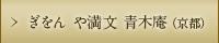 ぎをん や満文 青木庵(京都)