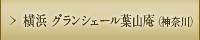 横浜 グランシェール葉山庵(神奈川)