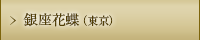 銀座花蝶(東京)