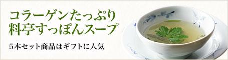 コラーゲンたっぷり 料亭すっぽんスープ 5本セット商品はギフトに人気