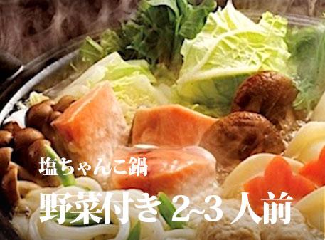 塩ちゃんこ鍋野菜付き2~3人前