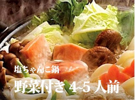 塩ちゃんこ鍋野菜付き4~5人前