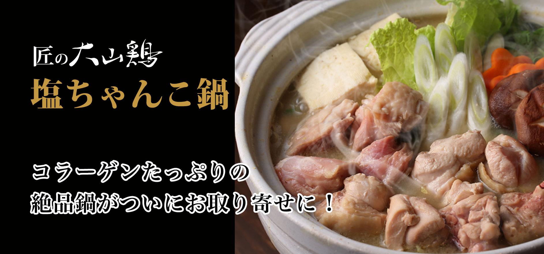 匠の大山鶏 塩ちゃんこ鍋 コラーゲンたっぷりの絶品鍋がついにお取り寄せに !