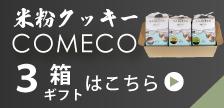 米粉くっきー COMECO 3箱ギフト