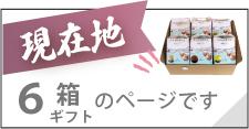 現在米粉くっきー COMECO 6箱ギフトのページです