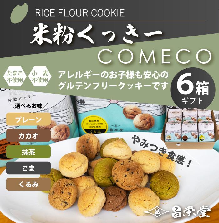 米粉くっきー COMECO 6箱ギフト アレルギーのお子様にも安心のグルテンフリークッキーです(たまご不使用・小麦不使用)