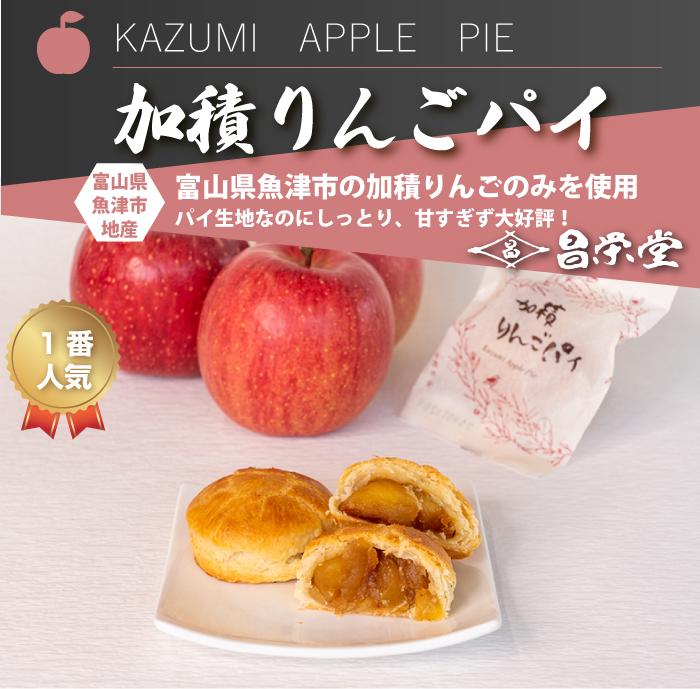 加積りんごパイ 富山県魚津市の加積りんごのみを使用