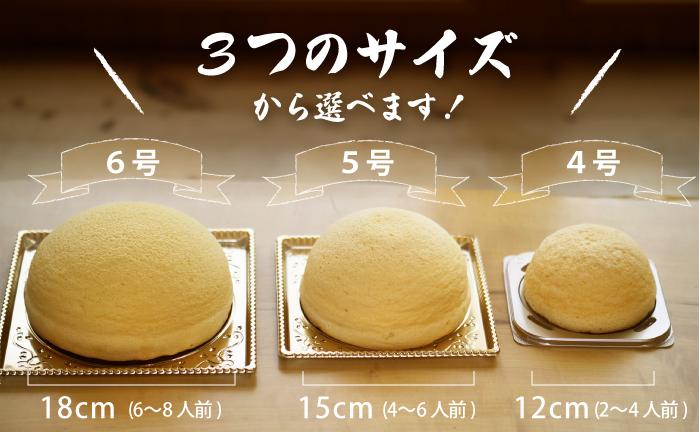 3つのサイズから選べます!4号、5号、6号