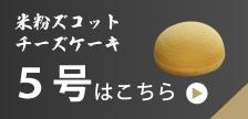 米粉ズコットチーズケーキ 5号