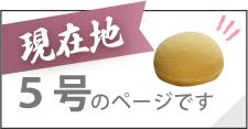 現在米粉ズコットチーズケーキ 5号のページです