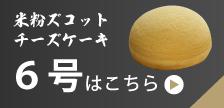 米粉ズコットチーズケーキ 6号