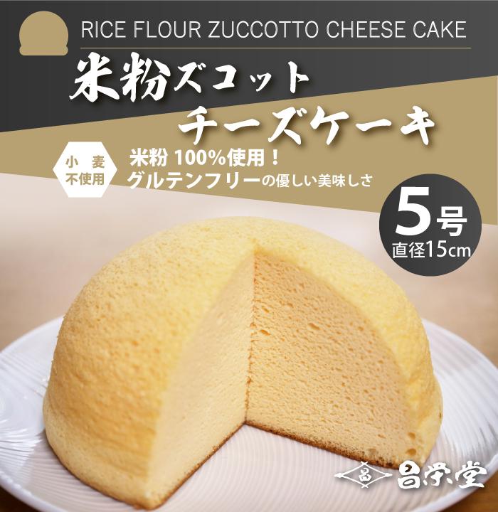 米粉ズコットチーズケーキ グルテンフリーの優しい美味しさ米粉100%使用!小麦不使用