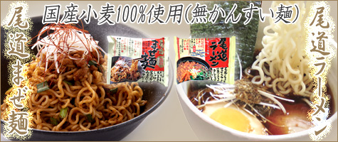 尾道ラーメン・まぜ麺