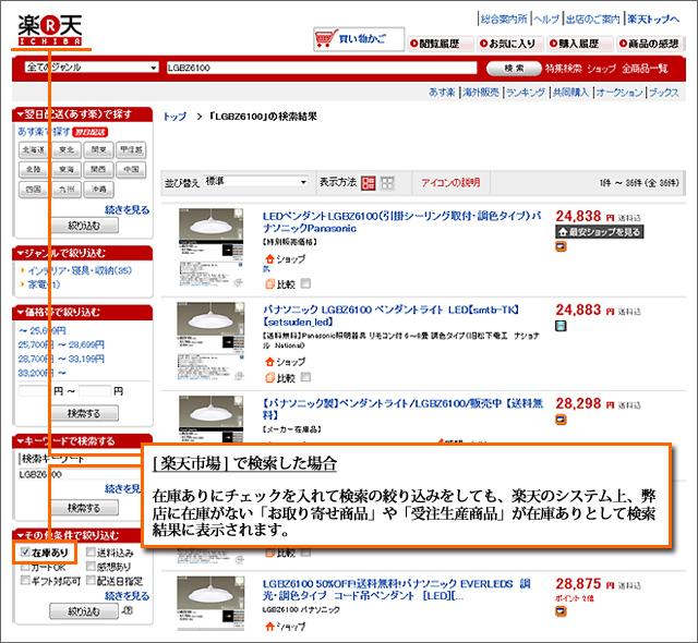 楽天市場で検索した場合、在庫ありにチェックを入れて検索された場合でも、在庫がない「お取り寄せ商品」、「受注生産商品」なども検索結果に反映されます。