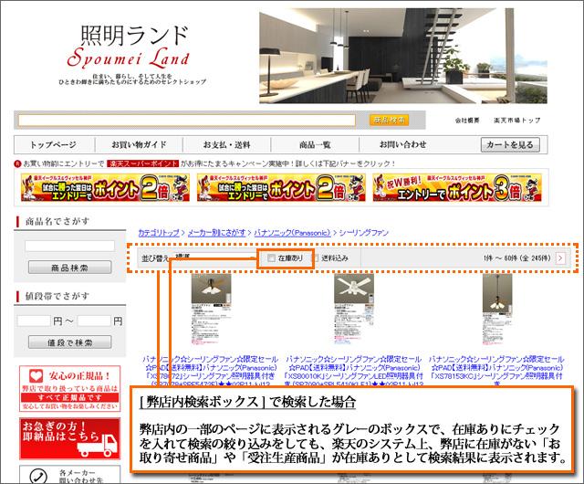 弊店内の検索ボックスで検索した場合、在庫ありにチェックを入れて検索された場合でも、在庫がない「お取り寄せ商品」、「受注生産商品」なども検索結果に反映されます。