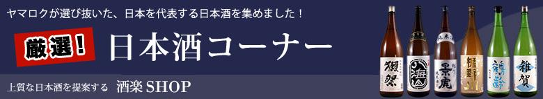 厳選!日本酒コーナー
