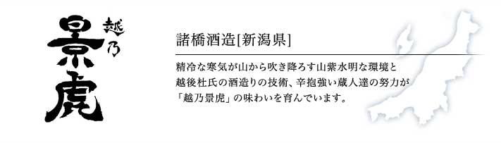 諸橋酒造「越乃景虎」(新潟県)