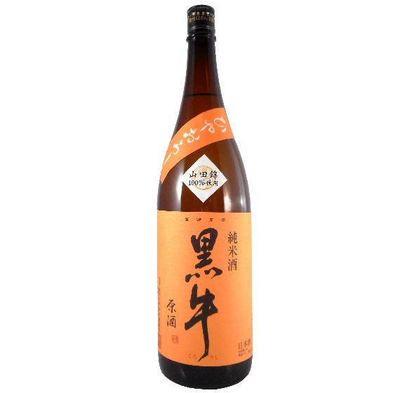 黒牛 純米酒 中取り ひやおろし 1800ml