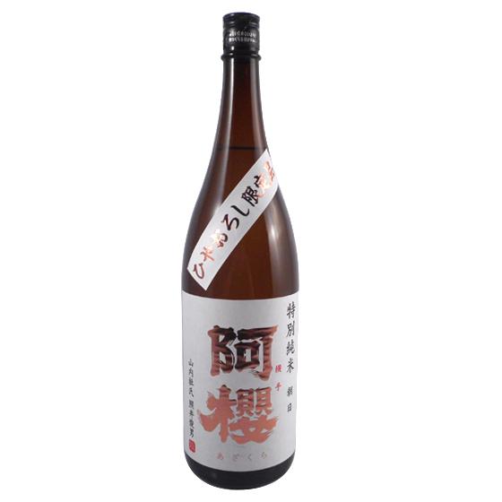 阿櫻 特別純米 無濾過原酒 ひやおろし 生詰 1800ml